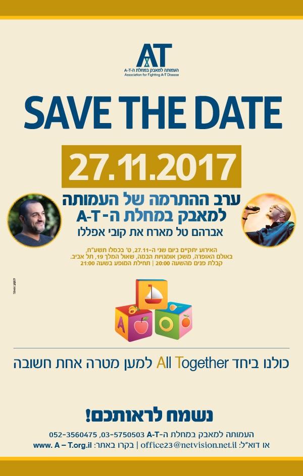 ערב התרמה 27-11-17 אברהם טל מארח את קובי אפללו