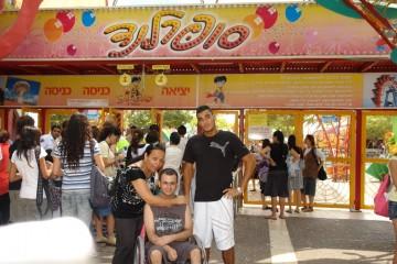 יום כיף בסופרלנד 2008